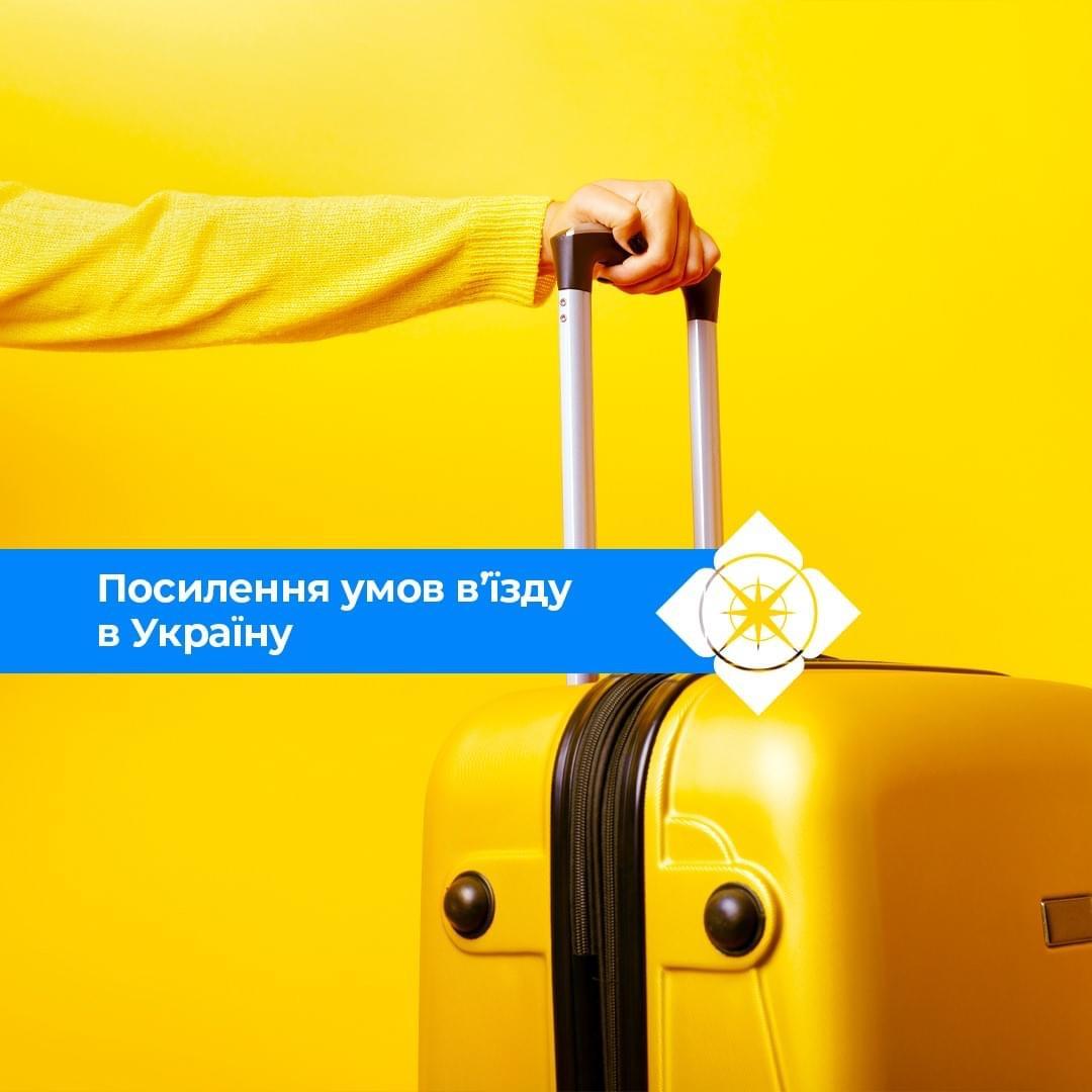 Внесення змін щодо перетину кордону України